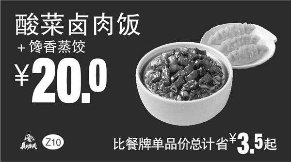 黑白优惠券图片:Z10 酸菜卤肉饭+馋香蒸饺 2017年9月10月11月凭真功夫优惠券20元 - www.5ikfc.com