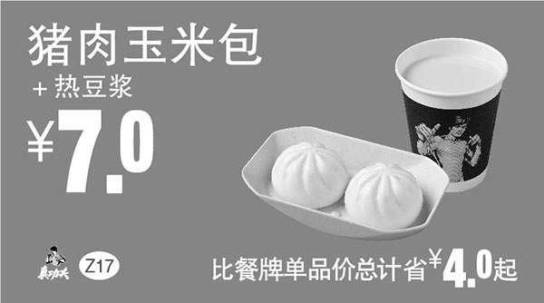 黑白优惠券图片:Z17 早餐 猪肉玉米包+热豆浆 2017年9月10月11月凭真功夫优惠券7元 - www.5ikfc.com