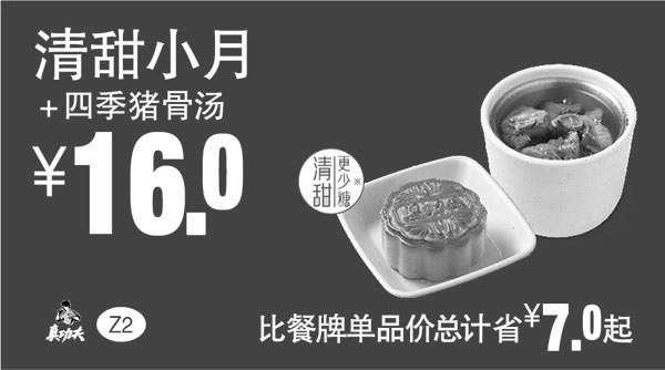 黑白优惠券图片:Z2 四季猪骨汤+清甜小月 2017年9月10月凭真功夫优惠券16元 - www.5ikfc.com