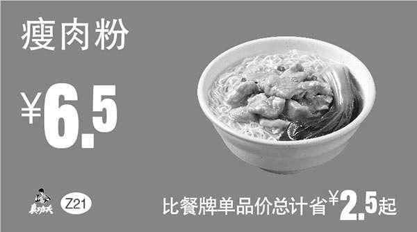 黑白优惠券图片:Z21 早餐 瘦肉粉 2017年9月10月11月凭真功夫优惠券6.5元 - www.5ikfc.com