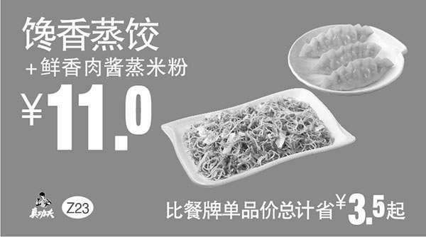 黑白优惠券图片:Z23 早餐 馋香蒸饺+鲜香肉酱蒸米粉 2017年9月10月11月凭真功夫优惠券11元 - www.5ikfc.com