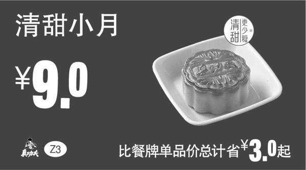 黑白优惠券图片:Z3 清甜小月 2017年9月10月凭真功夫优惠券9元 - www.5ikfc.com