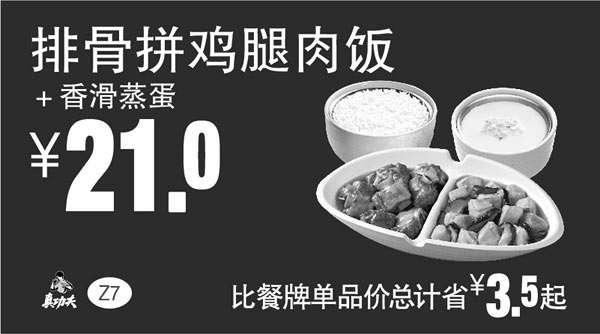 黑白优惠券图片:Z7 排骨拼鸡腿肉饭+香滑蒸蛋 2017年9月10月11月凭真功夫优惠券21元 - www.5ikfc.com