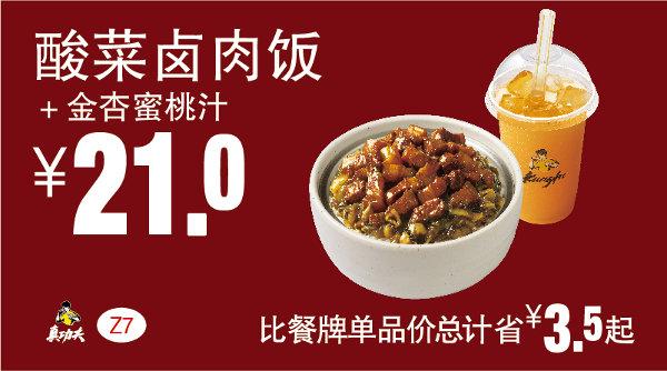 Z7 酸菜卤肉饭+金杏蜜桃汁 2017年11月12月2018年1月凭真功夫优惠券21元 省3.5元起 有效期至:2018年1月16日 www.5ikfc.com