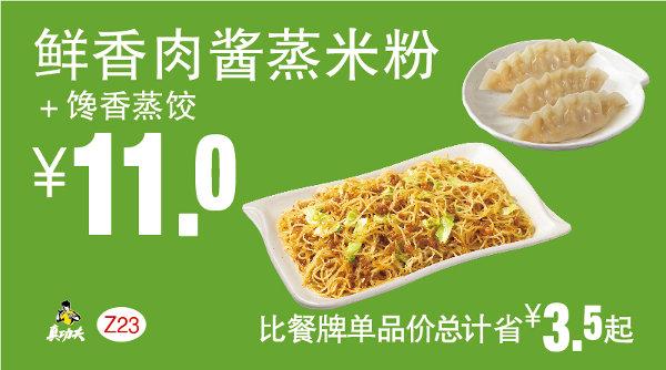 Z23 早餐 鲜香肉酱蒸米粉+馋香蒸饺 2017年11月12月2018年1月凭真功夫优惠券11元 省3.5元起 有效期至:2018年1月16日 www.5ikfc.com