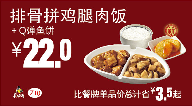 Z10 排骨拼鸡腿肉饭+Q弹鱼饼 2017年1月2月3月凭真功夫优惠券22元 有效期至:2017年3月7日 www.5ikfc.com