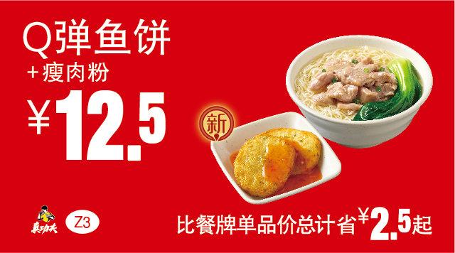 优惠券图片:Z3 Q弹鱼饼+瘦肉粉 2017年1月2月3月凭真功夫优惠券12.5元 有效期2017年01月11日-2017年03月7日
