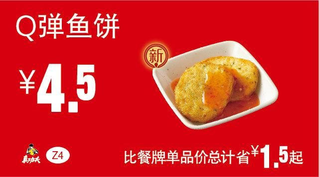 Z4 Q弹鱼饼 2017年1月2月3月凭真功夫优惠券4.5元 有效期至:2017年3月7日 www.5ikfc.com