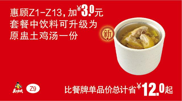 Z9 惠顾Z1-13 2017年1月2月3月凭真功夫优惠券加3元套餐中饮料升级为原盅土鸡汤1份 有效期至:2017年3月7日 www.5ikfc.com