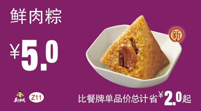 Z11 鲜肉粽 2017年5月6月7月凭真功夫优惠券5元 有效期至:2017年7月4日 www.5ikfc.com