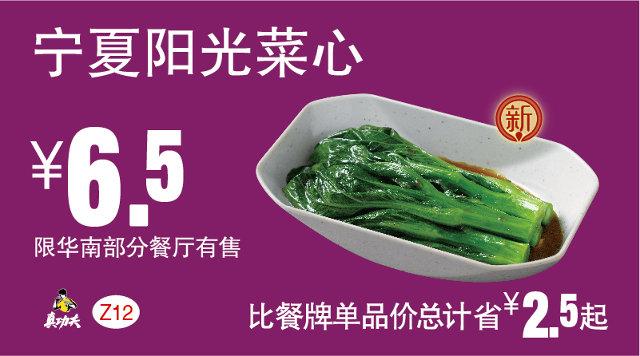 Z12 宁夏阳光菜心 2017年5月6月7月凭真功夫优惠券6.5元 有效期至:2017年7月4日 www.5ikfc.com