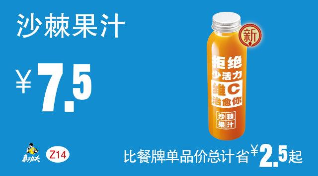 Z14 下午茶 沙棘果汁 2017年5月6月7月凭真功夫优惠券7.5元 有效期至:2017年7月4日 www.5ikfc.com