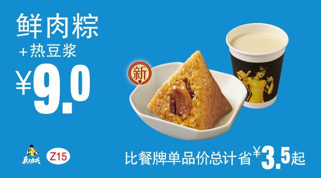 Z15 下午茶 鲜肉粽+热豆浆 2017年5月6月7月凭真功夫优惠券9元 有效期至:2017年7月4日 www.5ikfc.com