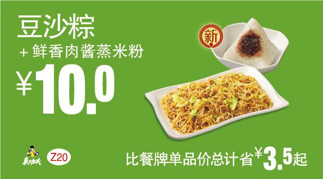 Z20 早餐 豆沙粽+鲜香肉酱蒸米粉 2017年5月6月7月凭真功夫优惠券10元 有效期至:2017年7月4日 www.5ikfc.com