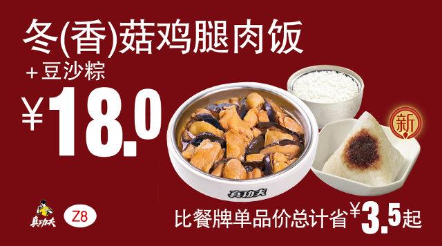 Z8 冬(香)菇鸡腿肉饭+豆沙粽 2017年5月6月7月凭真功夫优惠券18元 有效期至:2017年7月4日 www.5ikfc.com