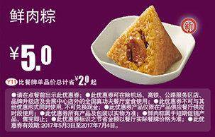 真功夫优惠券Y11 鲜肉粽 2017年5月至7月凭券优惠价5元 有效期至:2017年7月4日 www.5ikfc.com