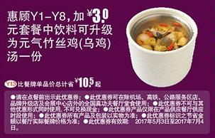 真功夫优惠券Y13 惠顾Y1-Y8加3元套餐中饮料可升级为元气竹丝鸡汤一份 有效期至:2017年7月4日 www.5ikfc.com