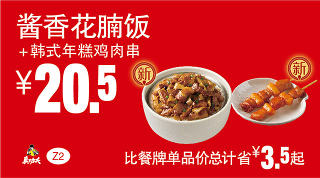 Z2 酱香花腩饭+韩式年糕鸡肉串 2017年7月8月9月凭真功夫优惠券20.5元 有效期至:2017年9月12日 www.5ikfc.com