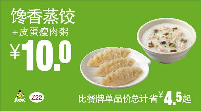 Z22 早餐 馋香蒸饺+皮蛋瘦肉粥 2017年7月8月9月凭真功夫优惠券10元 有效期至:2017年9月12日 www.5ikfc.com