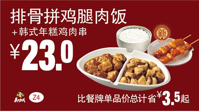 优惠券图片:Z4 排骨拼鸡腿肉饭+韩式年糕鸡肉串 2017年7月8月9月凭真功夫优惠券23元 有效期2017年07月5日-2017年09月12日
