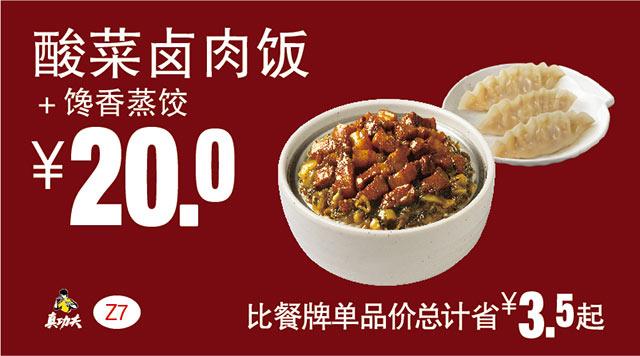 Z7 酸菜卤肉饭+馋香蒸饺 2017年7月8月9月凭真功夫优惠券20元 有效期至:2017年9月12日 www.5ikfc.com