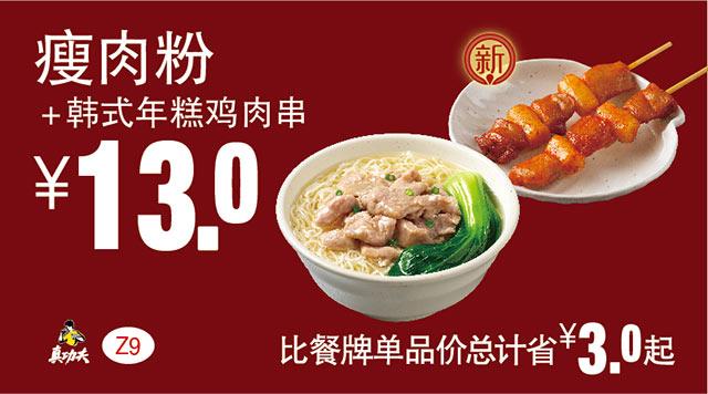 Z9 瘦肉粉+韩式年糕鸡肉串 2017年7月8月9月凭真功夫优惠券13元 有效期至:2017年9月12日 www.5ikfc.com