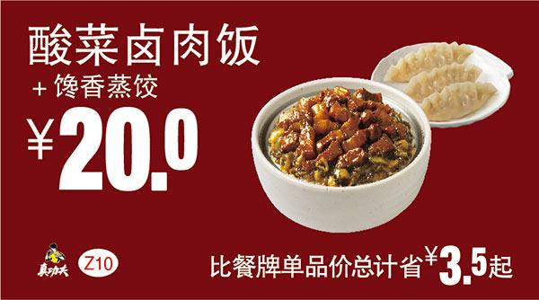 Z10 酸菜卤肉饭+馋香蒸饺 2017年9月10月11月凭真功夫优惠券20元 有效期至:2017年11月14日 www.5ikfc.com