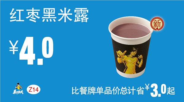 Z14 红枣黑米露 2017年9月10月11月凭真功夫优惠券4元 有效期至:2017年11月14日 www.5ikfc.com