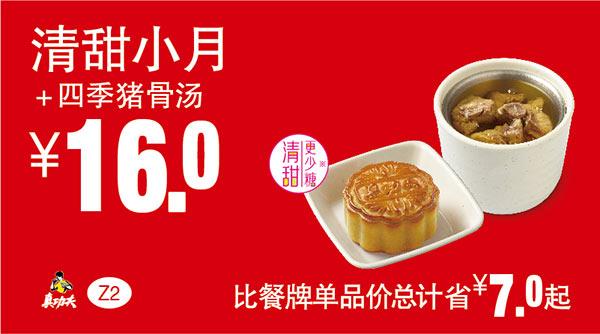 Z2 四季猪骨汤+清甜小月 2017年9月10月凭真功夫优惠券16元 有效期至:2017年10月4日 www.5ikfc.com