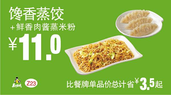 Z23 早餐 馋香蒸饺+鲜香肉酱蒸米粉 2017年9月10月11月凭真功夫优惠券11元 有效期至:2017年11月14日 www.5ikfc.com