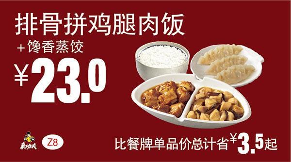 Z8 排骨拼鸡腿肉饭+馋香蒸饺 2017年9月10月11月凭真功夫优惠券23元 有效期至:2017年11月14日 www.5ikfc.com