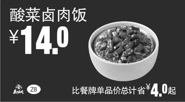 黑白优惠券图片:Z8 酸菜卤肉饭 2019年1月凭真功夫优惠券14元 省4元起 - www.5ikfc.com