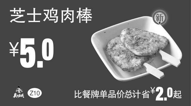 黑白优惠券图片:Z10 芝士鸡肉棒 2018年1月2月3月凭真功夫优惠券5元 省2元起 - www.5ikfc.com