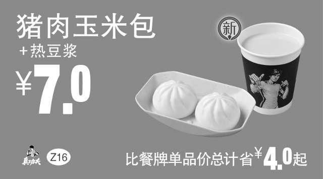 黑白优惠券图片:Z16 早餐 猪肉玉米包+热豆浆 2018年1月2月3月凭真功夫优惠券7元 省4元起 - www.5ikfc.com