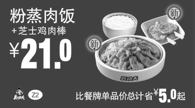 黑白优惠券图片:Z2 粉蒸肉饭+芝士鸡肉棒 2018年1月2月3月凭真功夫优惠券21元 省5元起 - www.5ikfc.com