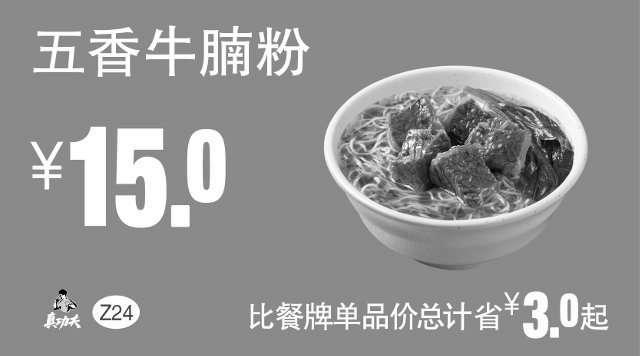 黑白优惠券图片:Z24 早餐 五香牛腩粉 2018年1月2月3月凭真功夫优惠券15元 省3元起 - www.5ikfc.com