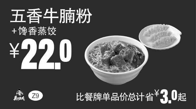 黑白优惠券图片:Z9 五香牛腩粉+馋香蒸饺 2018年1月2月3月凭真功夫优惠券22元 省3元起 - www.5ikfc.com