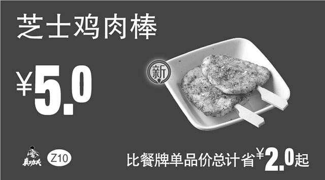 黑白优惠券图片:Z10 芝士鸡肉棒 2018年3月4月凭真功夫优惠券5元 - www.5ikfc.com