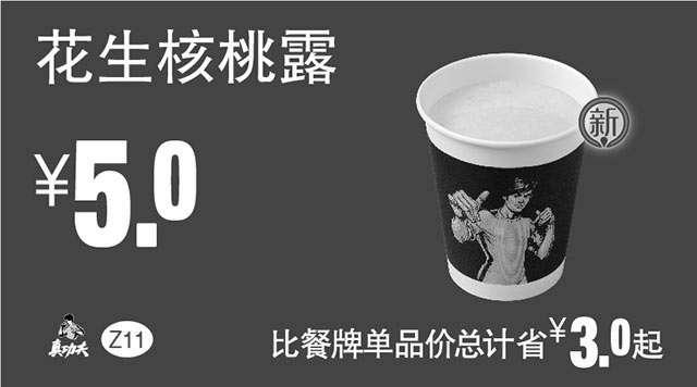 黑白优惠券图片:Z11 花生核桃露 2018年3月4月凭真功夫优惠券5元 - www.5ikfc.com