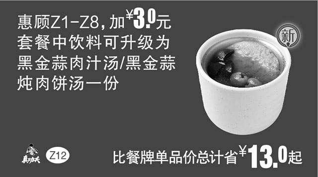黑白优惠券图片:Z12 惠顾Z1-8加3元套餐饮料 2018年3月4月凭真功夫优惠券可升级为黑金蒜肉汁汤/黑金蒜炖肉饼汤1份 - www.5ikfc.com