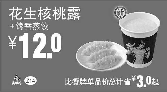 黑白优惠券图片:Z14 下午茶 花生核桃露+馋香蒸饺 2018年3月4月凭真功夫优惠券12元 - www.5ikfc.com