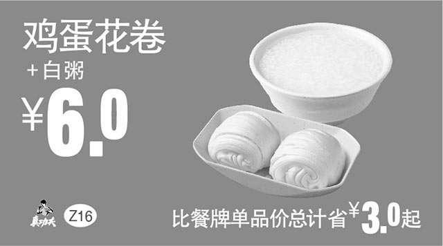 黑白优惠券图片:Z16 早餐 鸡蛋花卷+白粥 2018年3月4月凭真功夫优惠券6元 - www.5ikfc.com