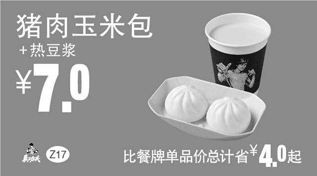 黑白优惠券图片:Z17 早餐 猪肉玉米包+热豆浆 2018年3月4月凭真功夫优惠券7元 - www.5ikfc.com