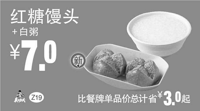 黑白优惠券图片:Z19 早餐 红糖馒头+白粥 2018年3月4月凭真功夫优惠券7元 - www.5ikfc.com
