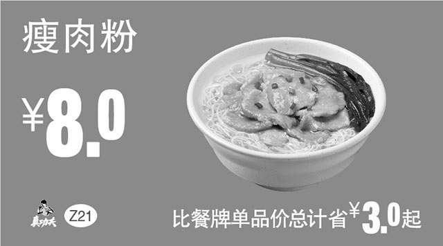 黑白优惠券图片:Z21 早餐 瘦肉粉 2018年3月4月凭真功夫优惠券8元 - www.5ikfc.com