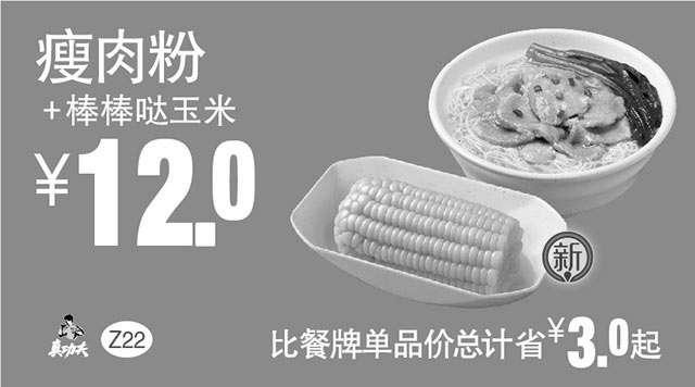 黑白优惠券图片:Z22 早餐 瘦肉粉+棒棒哒玉米 2018年3月4月凭真功夫优惠券12元 - www.5ikfc.com