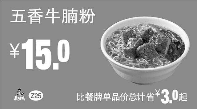 黑白优惠券图片:Z25 早餐 五香牛腩粉 2018年3月4月凭真功夫优惠券15元 - www.5ikfc.com