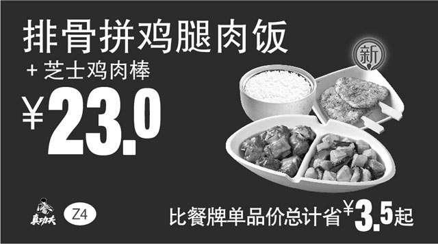 黑白优惠券图片:Z4 排骨拼鸡腿肉饭+芝士鸡肉棒 2018年3月4月凭真功夫优惠券23元 - www.5ikfc.com