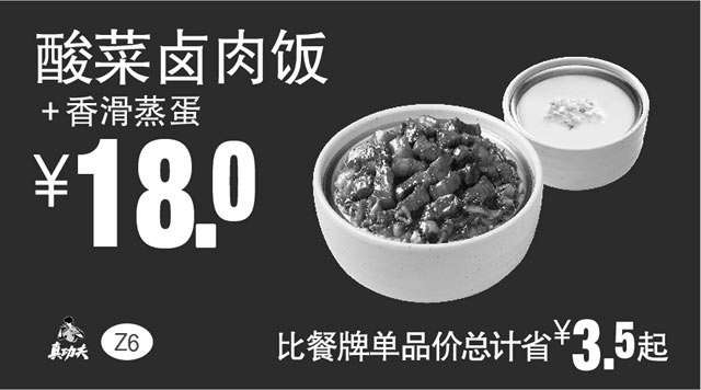 黑白优惠券图片:Z6 酸菜卤肉饭+香滑蒸蛋 2018年3月4月凭真功夫优惠券18元 - www.5ikfc.com