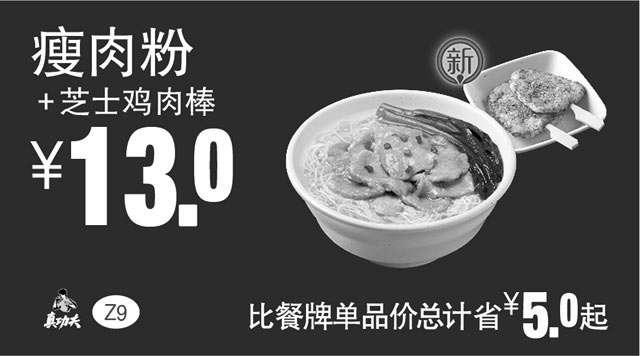 黑白优惠券图片:Z9 瘦肉粉+芝士鸡肉棒 2018年3月4月凭真功夫优惠券13元 - www.5ikfc.com